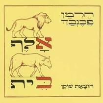 Wir sind die DDB: Das Jüdische Museum Berlin