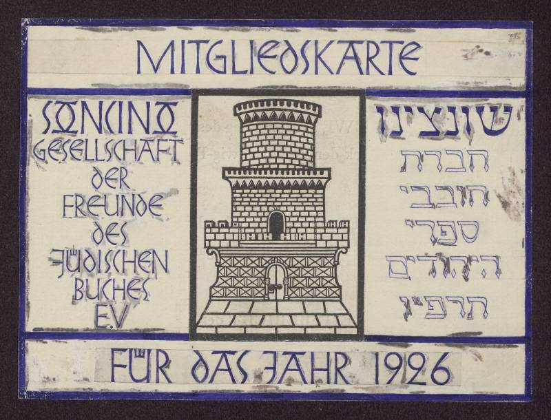 Design of a membership card of the Soncino Society for 1926, Berlin 1925 (Jüdisches Museum Berlin, Inv. No: DOK 93/502/24, rights reserved – free access, https://objekte.jmberlin.de/object/jmb-obj-586366 )